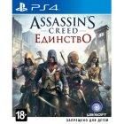 Игру для игровой приставки Игра для PS4 Assassins Creed: Единство (русская версия)