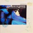 Виниловая пластинка Shankar & Caroline THE EPIDEMICS