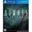 Игры и развлечения Игра для PS4 Дожить до рассвета (русская версия)