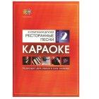 MadBoy DVD-диск караоке В компании друзей. Ресторанные песни (2)