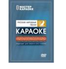 Караоке MadBoy DVD-диск караоке Русские народные песни (2)