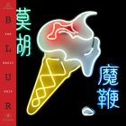Виниловая пластинка Blur THE MAGIC WHIP (180 Gram)