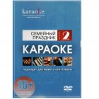 Караоке MadBoy DVD-диск караоке «Семейный праздник (2)»