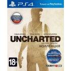 Игра для PS4 Uncharted: Натан Дрейк (русская версия)
