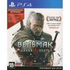Игры и развлечения Игра для PS4 Ведьмак 3: Дикая охота (русская версия)