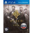 Игры и развлечения Игра для PS4 Орден 1886 (русcкая версия)
