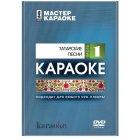 Караоке MadBoy DVD-диск караоке Татарские народные песни 1