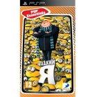 Игру для игровой приставки Игра для PSP Гадкий я (Essentials) (русская документация)