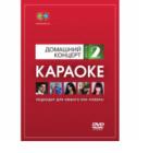 Караоке MadBoy DVD-диск караоке Домашний концерт (2)