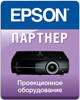 Epson Партнер