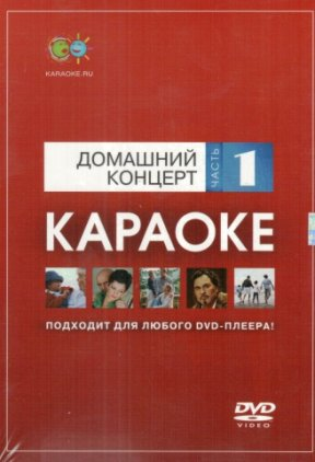 MadBoy DVD-диск караоке Домашний концерт (1)