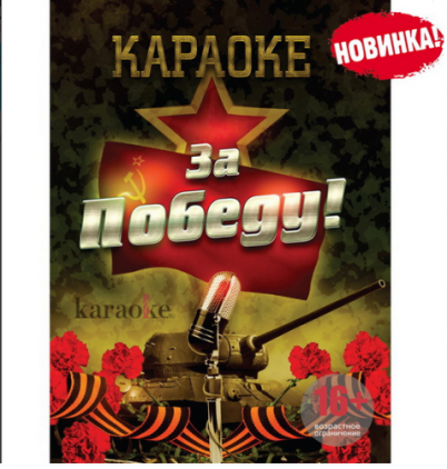 MadBoy DVD-диск караоке «За победу!»