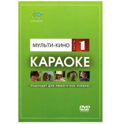 MadBoy DVD-диск караоке Мульти-кино (1)