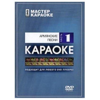 MadBoy DVD-диск караоке Армянские песни 1