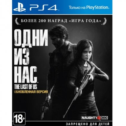 Игра для PS4 Одни из нас (обновленная версия)