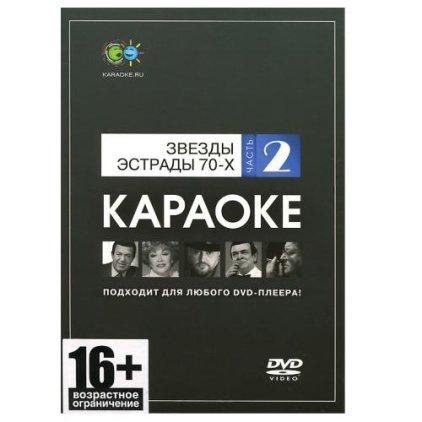 MadBoy DVD-диск караоке Звезды эстрады 70-х (2)