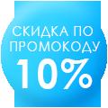 Промокод на скидку в 10%