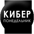 Киберпонедельник 2018 в PULT.ru