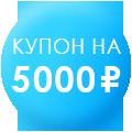 Купите LED проектор LG и получите купон на 5 000 рублей!