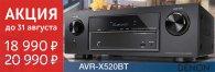 Cпециальная цена на ресивер Denon AVR-X520Bt!