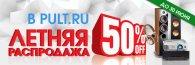 Летняя распродажа в PULT.ru