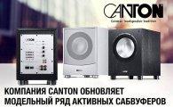 Компания Canton обновила линейку активных сабвуферов!
