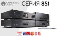 Только до 31 марта специальные цены на модели Cambridge Audio серии 851