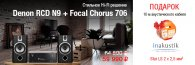 ВКЛЮЧИ СЕБЕ ЛЕТО DENON RCD N9+FOCAL Chorus 706