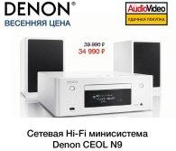 Denon CEOL N9 по специальной компактной цене!