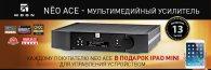 Подарок при покупке Сетевого аудио проигрывателя SIM Audio Moon Neo ACE