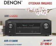 7.2 канальный AV-ресивер Denon AVR-X1300W в мае - по цене 27 990 руб.