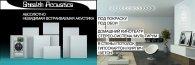 Stealth Acoustics - Акустические панели и сабвуферы скрытого монтажа