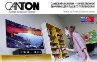 Саундбары CANTON - по доступным ценам в феврале!