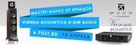 Мастер-класс от брендов Vienna Acoustics и Sim Audio