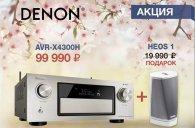 HEOS 1 в ПОДАРОК при покупке ресивера DENON AVR-X4300H!