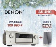 Только до конца декабря при покупке AV-ресивера AVR-x4400 от DENON в подарок колонка HEOS 1