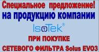 Специальное предложение на Isotek Solus EVO3