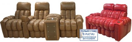 Кресло для домашнего кинотеатра Home Cinema Hall Classic Подлокотники BIGGAR/80