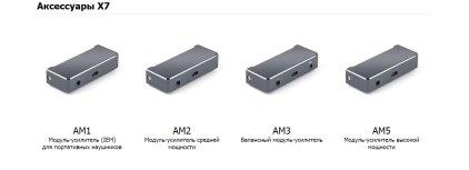 Плеер FiiO X7 + AM1 / AM2 / AM3 / AM5