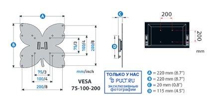 "Крепёж для телевизора Meliconi Stile Slim S200 (настенное крепление для телевизора 26-32"")"