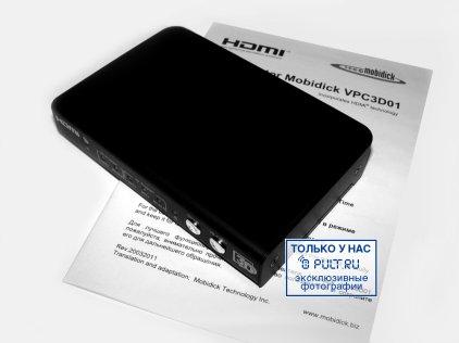 Аксессуар для домашнего кинотеатра Mobidick 3D-конвертер VPC3D01
