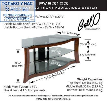 Подставка Bello PVS-3103