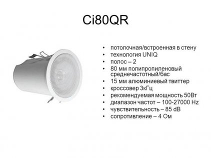 Встраиваемая акустика KEF Ci-80QR