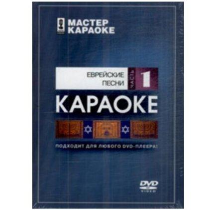 MadBoy DVD-диск караоке Еврейские песни 1