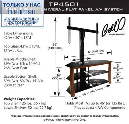 Подставка Bello TP-4501