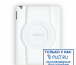 Док-станция Sonance AP.4 SLEEVE for iPad 4th Generation white картинка 2