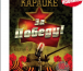 MadBoy DVD-диск караоке «За победу!» картинка 1