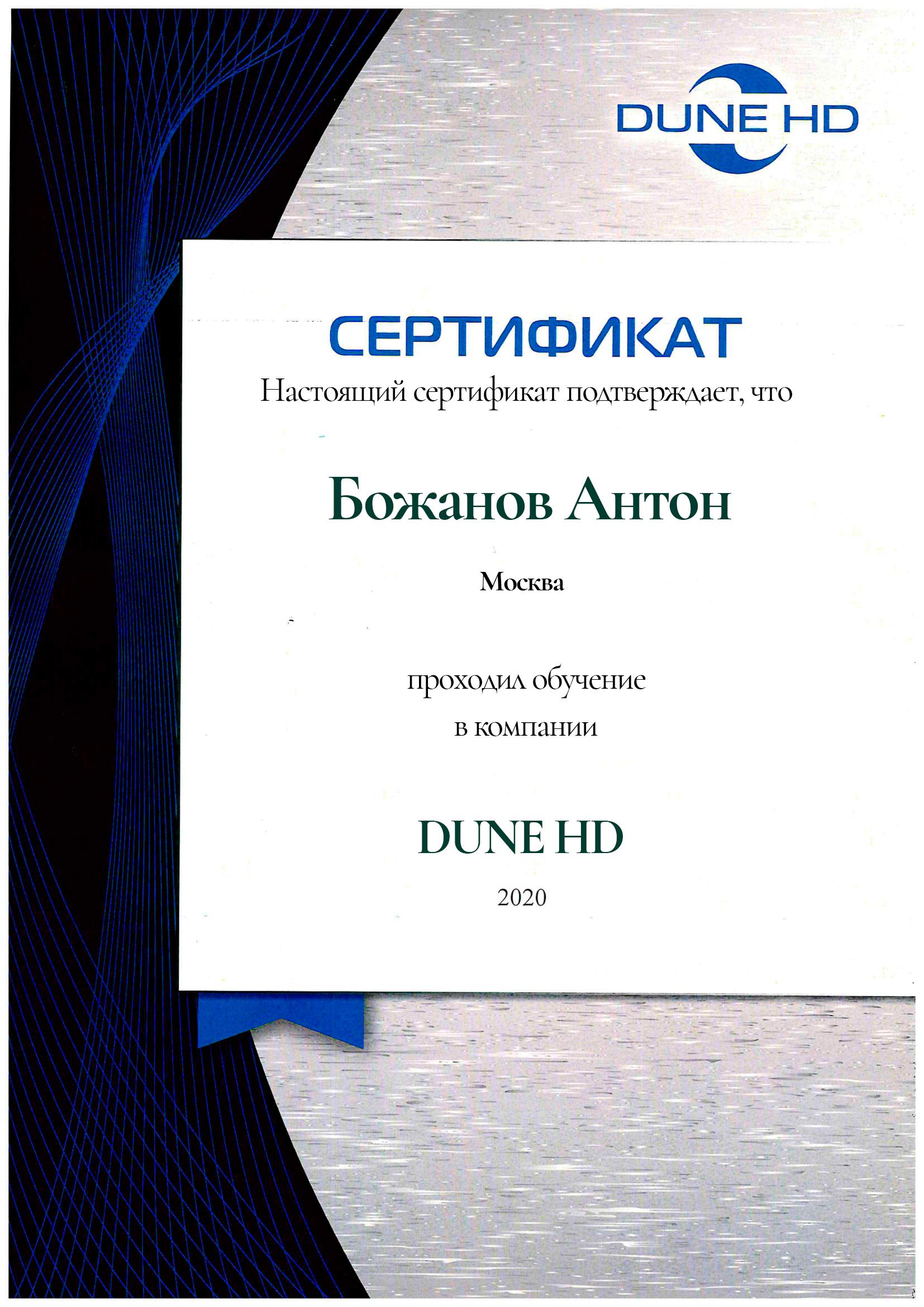 Божанов Антон
