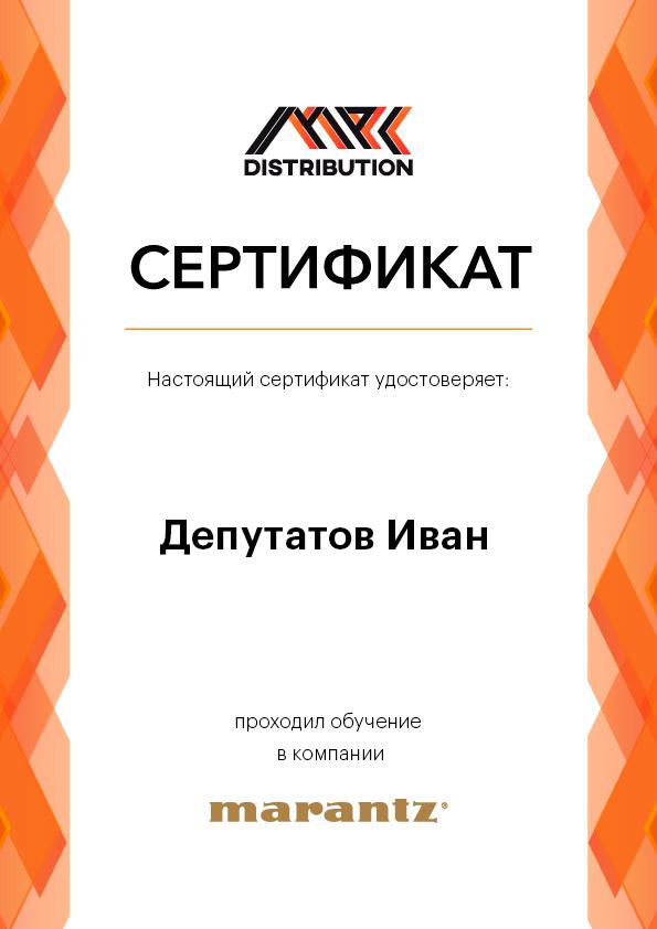 Депутатов Иван