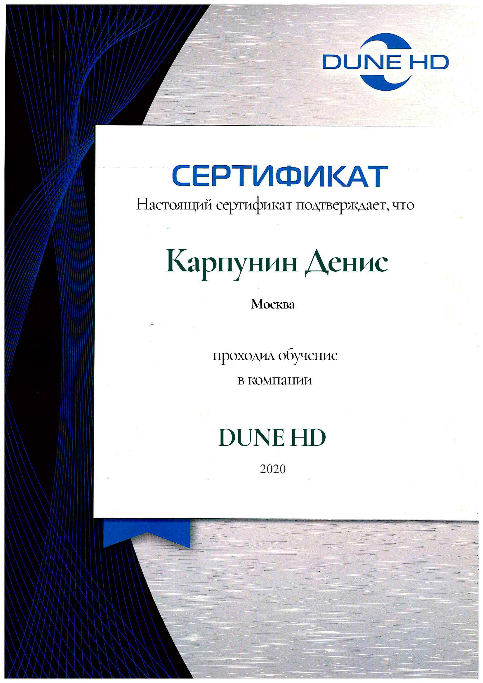 Карпунин Денис